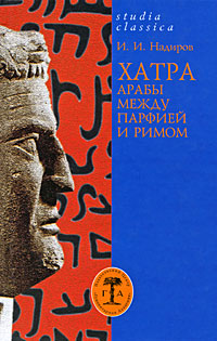 Хатра. Арабы между Парфией и Римом