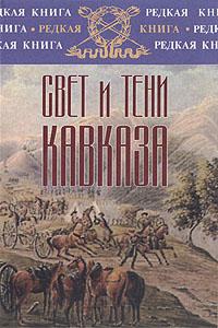 Г. Ф. Танутров Свет и тени Кавказа