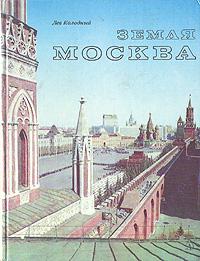 Лев Колодный Земля Москва лев колодный эпоха джуны записки журналиста