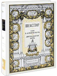 Сон в летнюю ночь. Двенадцатая ночь (подарочное издание). Уильям Шекспир