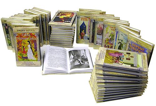 Лидия Чарская. Полное собрание сочинений (комплект из 54 книг). Лидия Чарская