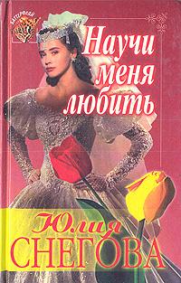 Юлия Снегова Научи меня любить