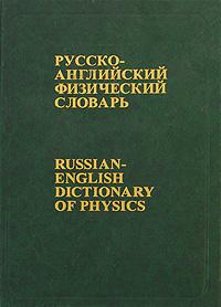 Русско-английский физический словарь / Russian English Dictionary of Physics