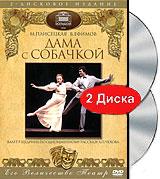 Дама с собачкой (2 DVD) елена обоймина майя плисецкая богиня русского балета
