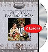 Женитьба Бальзаминова (2 DVD)