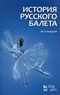 Ю. А. Бахрушин История русского балета