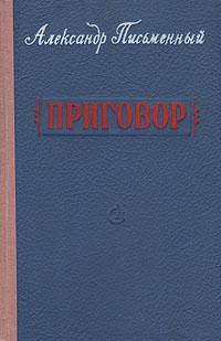 Александр Письменный Приговор