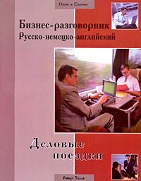 Роберт Тилли Бизнес-разговорник русско-немецко-английский. Деловые поездки
