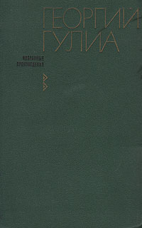 Георгий Гулиа Георгий Гулиа. Избранные произведения. В двух томах. Том 2