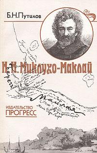Б. Н. Путилов Н. Н. Миклухо-Маклай