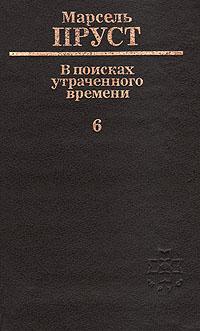 В поисках утраченного времени. В шести томах. Том 6. Беглянка