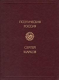 Сергей Марков Сергей Марков. Светильник: Стихи