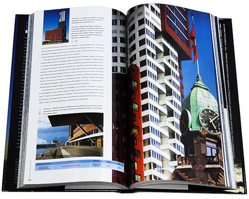 Самые удивительные небоскребы мира. Антонино Терранова и Джанпаола Спирито