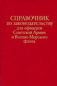 лучшая цена Справочник по законодательству для офицеров Советской Армии и Военно-Морского флота