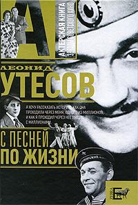 Леонид Утесов С песней по жизни