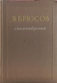 В. Б. Брюсов В. Б. Брюсов. Стихотворения брюсов в валерий брюсов стихотворения