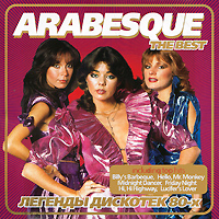 цена на Arabesque Легенды дискотек 80-х. Arabesque. The Best