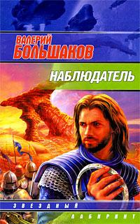 Валерий Большаков Наблюдатель