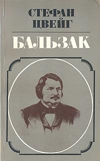 Стефан Цвейг Бальзак стефан цвейг принуждение аудиокнига mp3