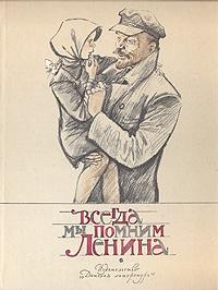 Всегда мы помним Ленина