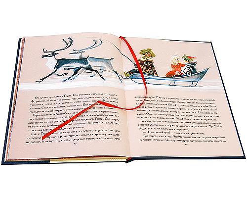 Снежная королева (подарочное издание). Ганс Христиан Андерсен