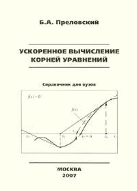 Б. А. Преловский. Ускоренное вычисление корней уравнений
