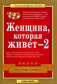 Александр Синамати Женщина, которая живет-2