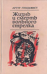 Артур Лундквист Жизнь и смерть вольного стрелка