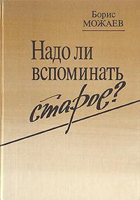 Борис Можаев Надо ли вспоминать старое?