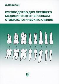 Х. Левисон Руководство для среднего медицинского персонала стоматологических клиник муравянникова ж основы стоматологической физиотерапии пм 01 диагностика и профилактика стоматологических заболеваний