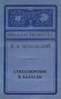 В. А. Жуковский В. А. Жуковский. Стихотворения и баллады в а жуковский в а жуковский баллады