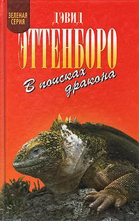 Дэвид Эттенборо В поисках дракона