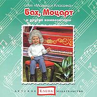 молитвы мечты фантазии голос и орган бах моцарт россини Бах, Моцарт и другие композиторы