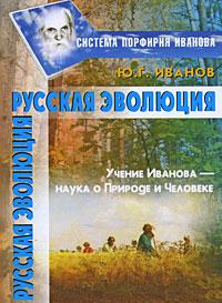 Ю. Г. Иванов Русская эволюция