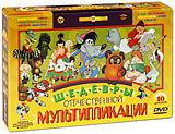 Шедевры отечественной мультипликации (10 DVD) шедевры отечественной мультипликации по следам бременских музыкантов сборник мультфильмов