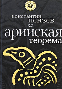 Константин Пензев Арийская теорема цены онлайн