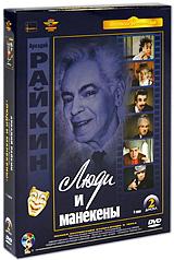 Люди и манекены. Серии 1-4 (2 DVD) околофутбола матч 4 серии 2 dvd