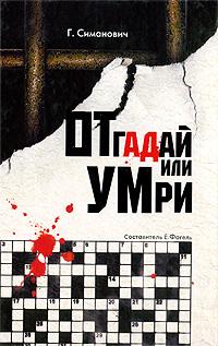 Г. Симанович Отгадай или умри