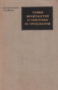 П. Л. Хеннекен, А. Тортра Теория вероятностей и некоторые ее приложения е а семенчин теория вероятности в примерах и задачах