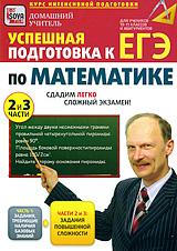 Подготовка к ЕГЭ по математике. Части 2-3