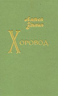 Антон Уткин Хоровод