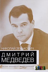 Николай Зенькович Дмитрий Медведев. Третий президент. Энциклопедия