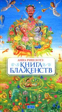 Анна Ривелотэ Книга Блаженств