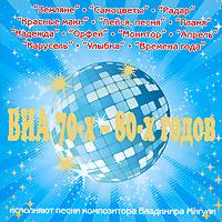 ВИА 70-80-х годов. Песни композитора Владимира Мигули парад виа 70 80 х 2019 01 05t19 30
