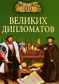 Игорь Мусский 100 великих дипломатов и а мусский 100 великих мыслителей