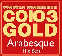 цена на Arabesque Союз Gold. Arabesque. The Best