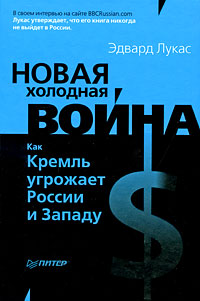 ЭдвардЛукас Новая Холодная война: Как Кремль угрожает России и Западу
