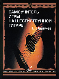 Е. Ларичев Самоучитель игры на шестиструнной гитаре павленко борис михайлович самоучитель игры на шестиструнной гитаре