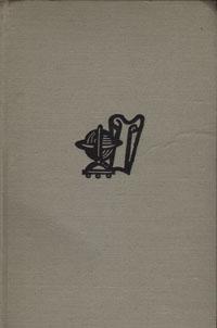Алексей Толстой Петр Первый. В двух томах. Том 1