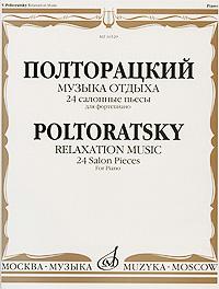 В. А. Полторацкий Полторацкий. Музыка отдыха. 24 салонные пьесы. Для фортепиано